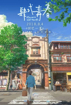 Flavors of Youth (2018) Chinese poster