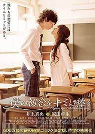 I Give My First Love to You Japenese poster - Donjii