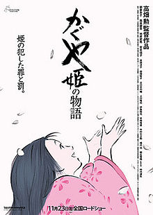 The Tale of the Princess Kaguya (2013) movie poster