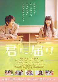 Japanese high school-based movie From Me to You (2010)